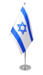 Israel Desk / Table Flag with chrome stand and base